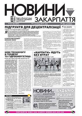Номер газети Новини Закарпаття 04/11/2014 № 123 (4294)