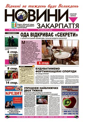 Номер газети Новини Закарпаття 04.04.2015 №№ 38—39 (4355—4356)