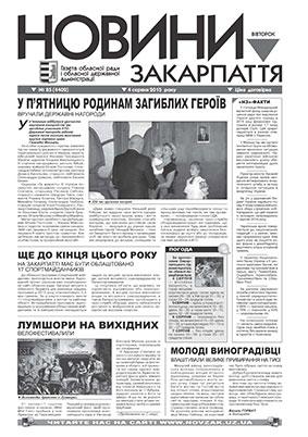 Номер газети Новини Закарпаття 04.08.2015 № 85 (4402)