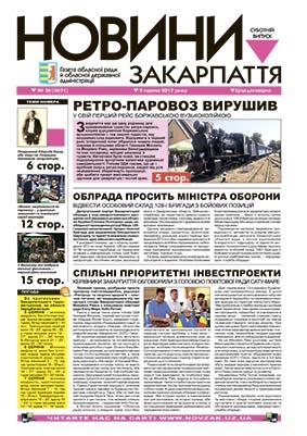 Номер газети Новини Закарпаття 05.08.2017 № 56 (4671)