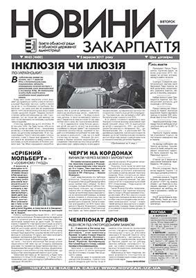 Номер газети Новини Закарпаття № 65 (4680)