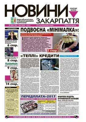 Номер газети Новини Закарпаття 05.11.2016 №№ 125 – 126 (4590 – 4591)