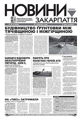Номер газети Новини Закарпаття 05.07.2016 № 73 (4538)