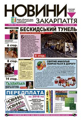 Номер газети Новини Закарпаття 05.12.2015 №№ 136—137 (4453—4454)