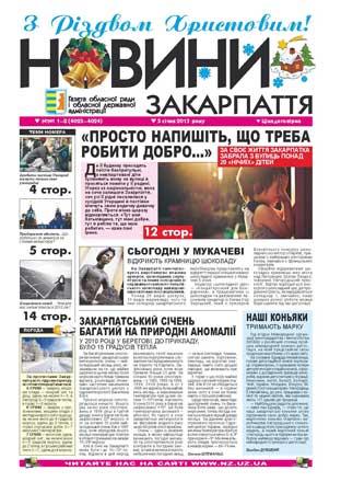 Номер газети Новини Закарпаття 05/01/2013 №№ 1-2 (4023-4024)