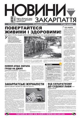Номер газети Новини Закарпаття 05/08/2014 № 85 (4256)