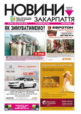 Номер газети Новини Закарпаття 05/10/2013 №№ 112-113 (4134-4135)