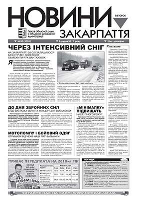 Номер газети Новини Закарпаття 05.12.2017 № 90 (4705)
