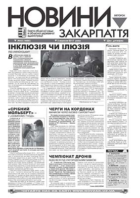 Номер газети Новини Закарпаття 05.09.2017 № 65 (4680)