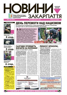 Номер газети Новини Закарпаття 06.05.2017 № 32 (4647)