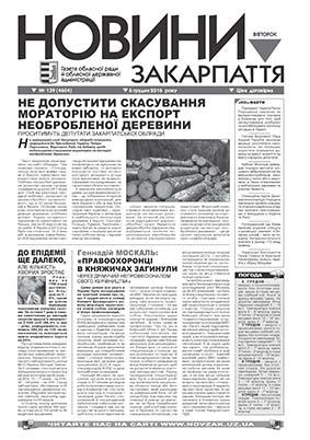 Номер газети Новини Закарпаття 06.12.2016 № 139 (4604)