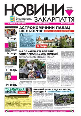 Номер газети Новини Закарпаття 06.08.2016 №№ 86—87 (4551—4552)