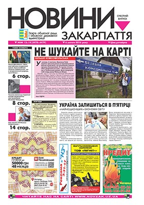 Номер газети Новини Закарпаття 06.02.2016 №№ 13—14 (4478—4479)
