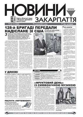 Номер газети Новини Закарпаття 06.10.2015 № 111 (4428)