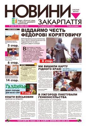 Номер газети Новини Закарпаття 06/09/2014 №№ 97—98 (4268—4269)