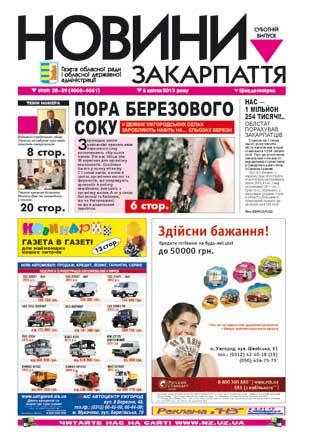 Номер газети Новини Закарпаття 06/04/2013 №№ 38-39 (4060-4061)