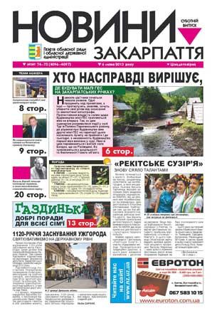 Номер газети Новини Закарпаття 06/07/2013 №№ 74-75 (4096-4097)