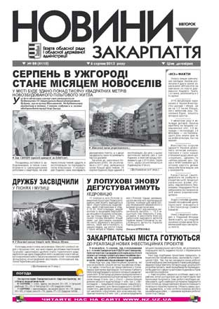 Номер газети Новини Закарпаття 06/08/2013 № 88 (4110)
