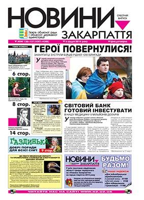 Номер газети Новини Закарпаття 06/12/2014 №№ 136—137 (4307—4308)