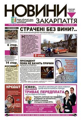 Номер газети Новини Закарпаття 06.06.2015 №№ 60—61 (4377—4378)