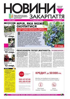 Номер газети Новини Закарпаття 07.10.2017 № 74 (4689)