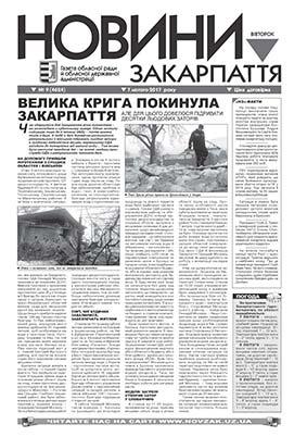 Номер газети Новини Закарпаття 07.02.2017 № 9 (4624)