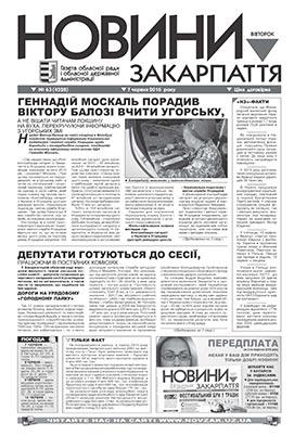 Номер газети Новини Закарпаття 07.06.2016 № 63 (4528)