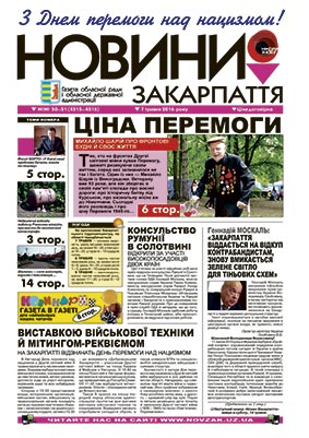 Номер газети Новини Закарпаття 07.05.2016 №№ 50—51 (4515—4516)