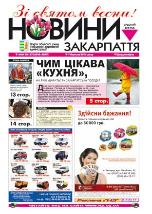 Номер газети Новини Закарпаття 07/03/2013 №№ 26-27 (4048-4049)