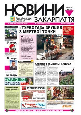 Номер газети Новини Закарпаття 07/09/2013 №№ 100-101 (4122-4123)