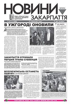 Номер газети Новини Закарпаття 07/10/2014 № 111 (4282)