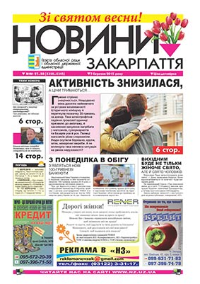 Номер газети Новини Закарпаття 07.03.2015 №№ 27—28 (4344—4345)