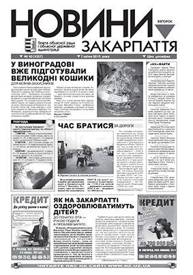 Номер газети Новини Закарпаття 07.04.2015 № 40 (4357)