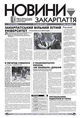 Номер газети Новини Закарпаття 07.07.2015 № 73 (4390)