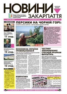 Номер газети Новини Закарпаття 08.07.2017 № 48 (4663)