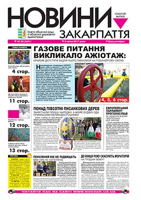 Номер газети Новини Закарпаття 08.04.2017 № 26 (4641)
