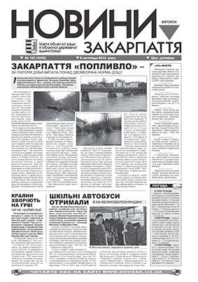 Номер газети Новини Закарпаття 08.11.2016 № 127 (4592)