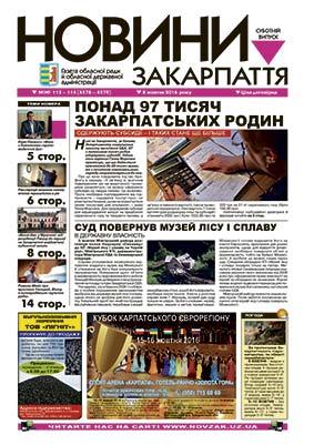 Номер газети Новини Закарпаття 08.10.2016 №№ 113 – 114 (4578 – 4579)