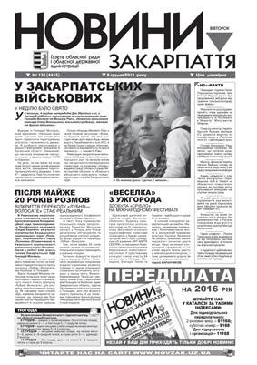 Номер газети Новини Закарпаття 08.12.2015 № 138 (4455)