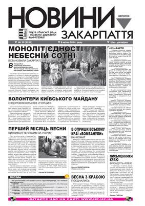 Номер газети Новини Закарпаття 08/04/2014 № 39 (4210)