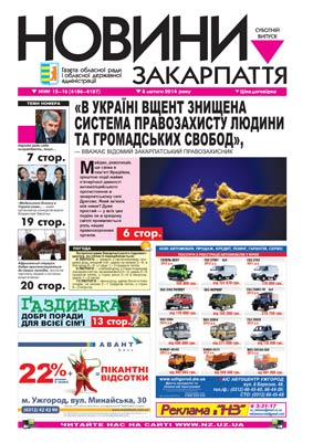Номер газети Новини Закарпаття 08/02/2014 №№ 15-16 (4186-4187)
