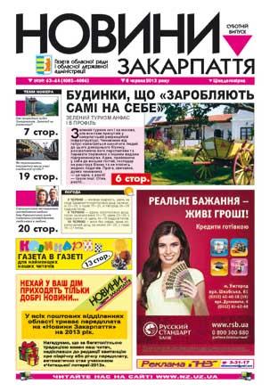 Номер газети Новини Закарпаття 08/06/2013 №№ 63-64 (4085-4086)