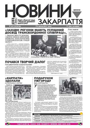 Номер газети Новини Закарпаття 08/10/2013 № 114 (4136)