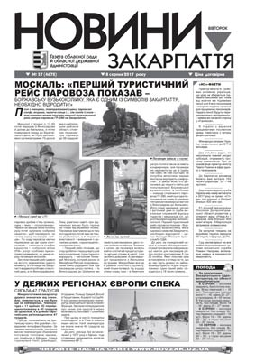 Номер газети Новини Закарпаття 08.08.2017 № 57 (4672)