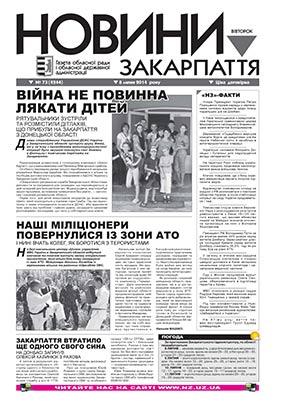 Номер газети Новини Закарпаття 08/07/2014 № 73 (4244)