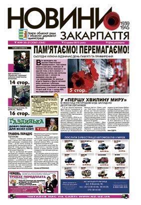 Номер газети Новини Закарпаття 08.05.2015 №№ 50—51 (4367—4368)