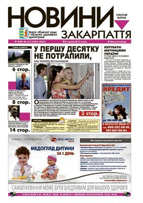 Номер газети Новини Закарпаття 08.08.2015 №№ 86—87 (4403—4404)