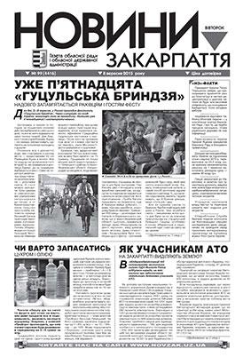 Номер газети Новини Закарпаття 08.09.2015 № 99 (4416)