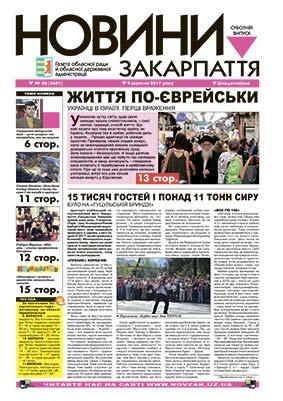 Номер газети Новини Закарпаття 09.09.2017 № 66 (4681)