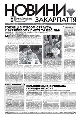 Номер газети Новини Закарпаття 09.08.2016 № 88 (4553)